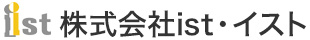 株式会社ist・イスト